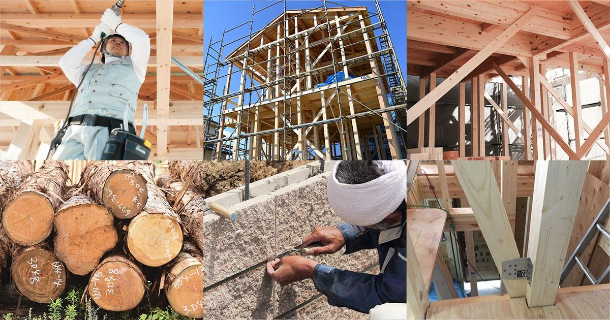 家づくりの施工の様子などの画像